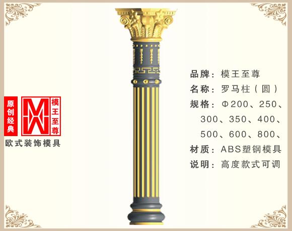 罗马柱模具 仿木模具 围栏模具 砖雕模具-大唐稳江模具