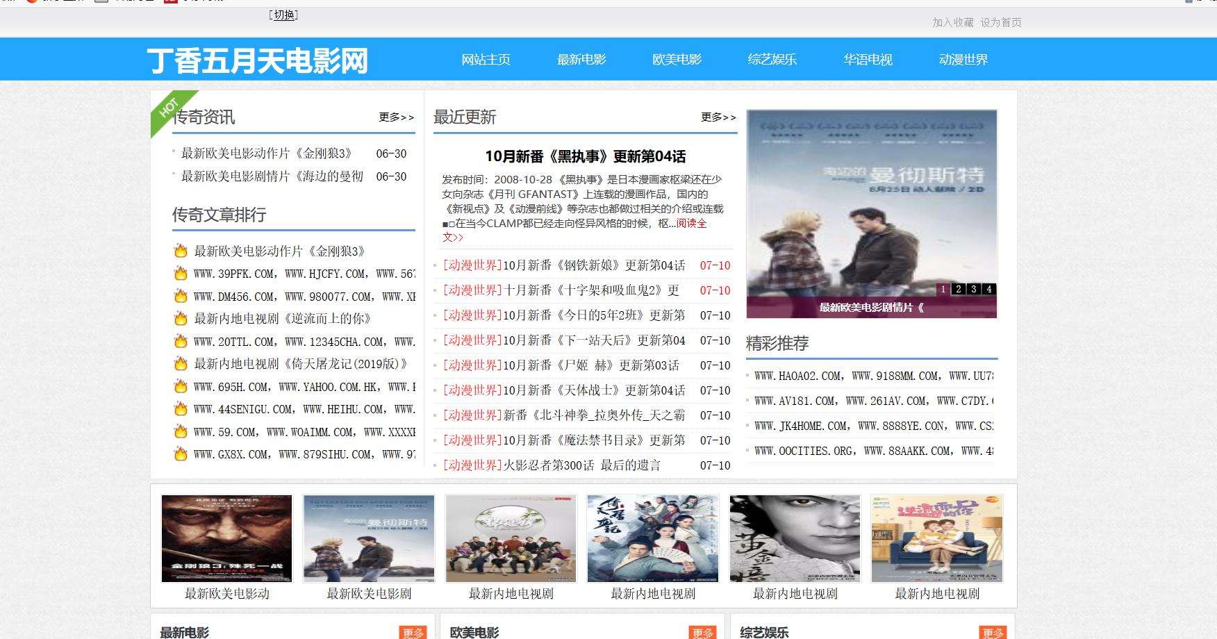丁香五月天电影网