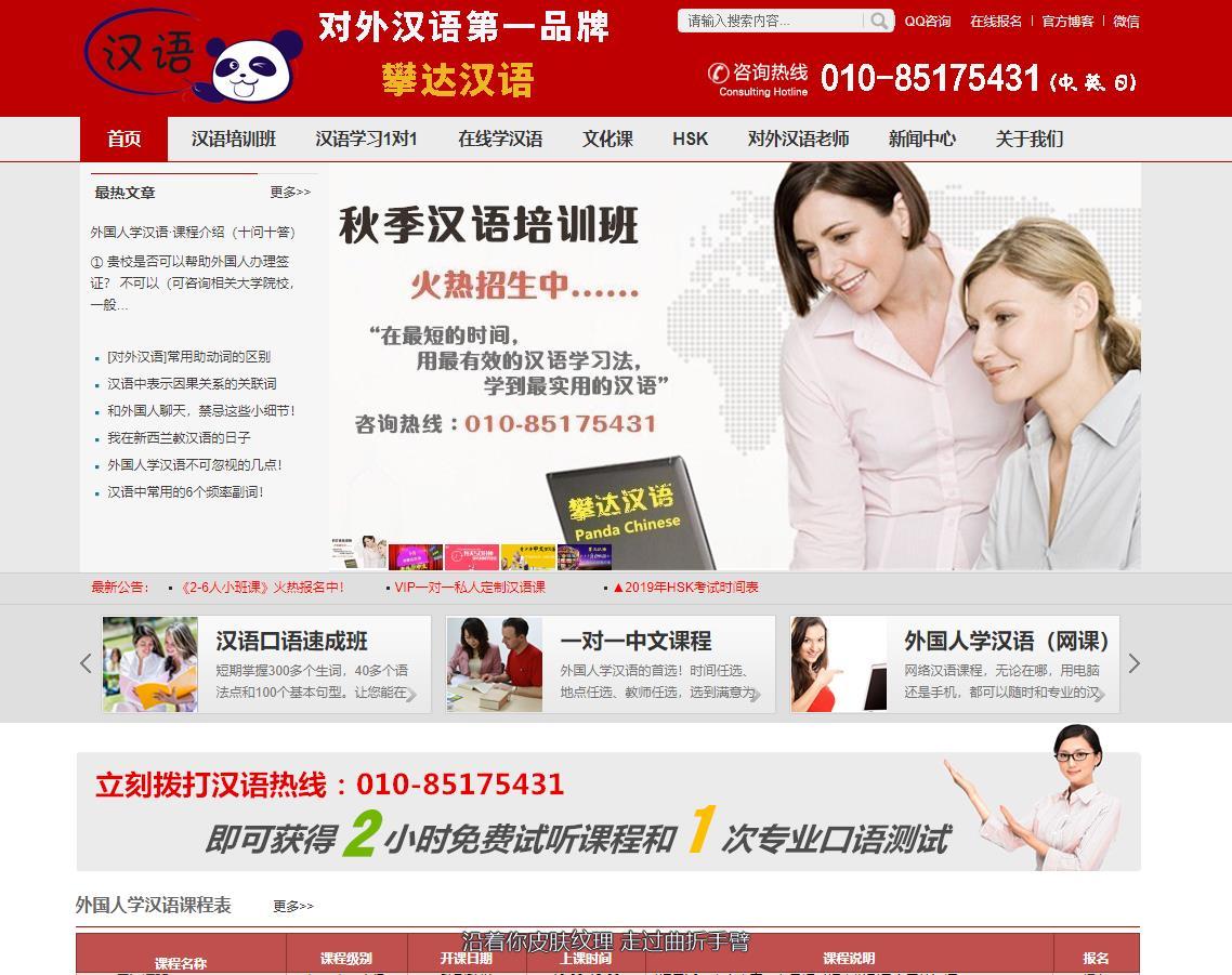 外国人学汉语