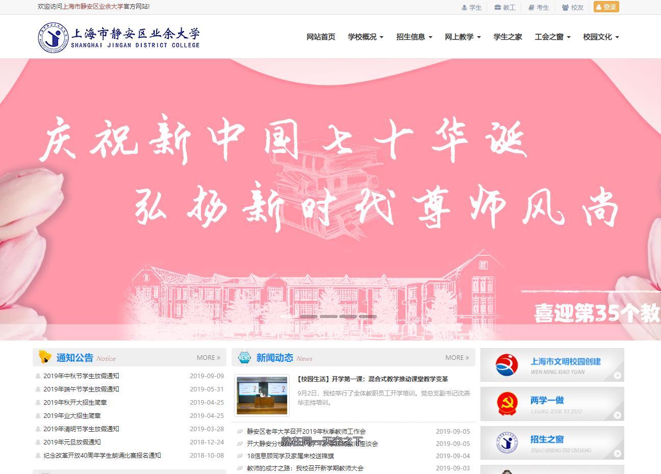 上海市静安区业余大学
