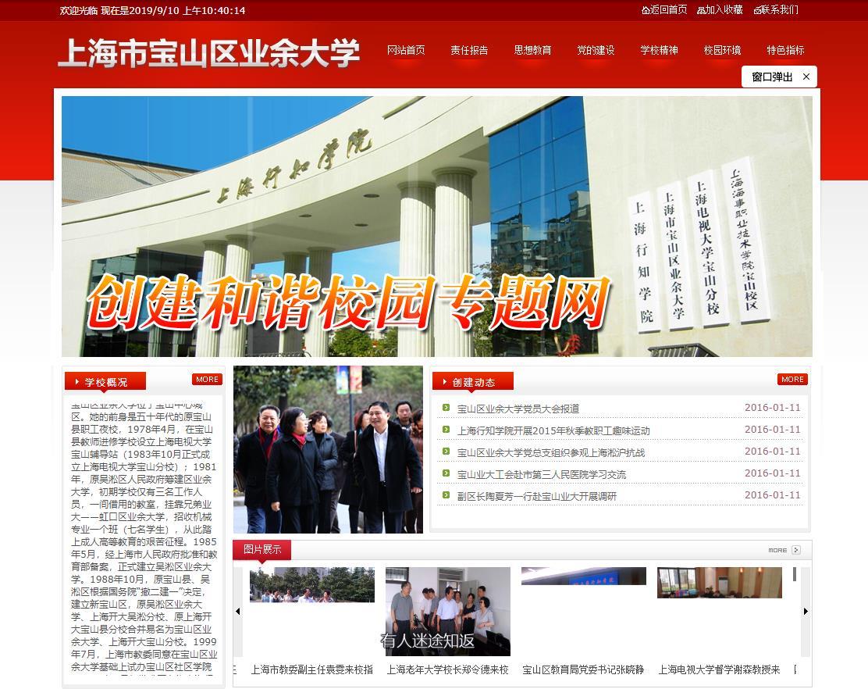 上海市宝山区业余大学