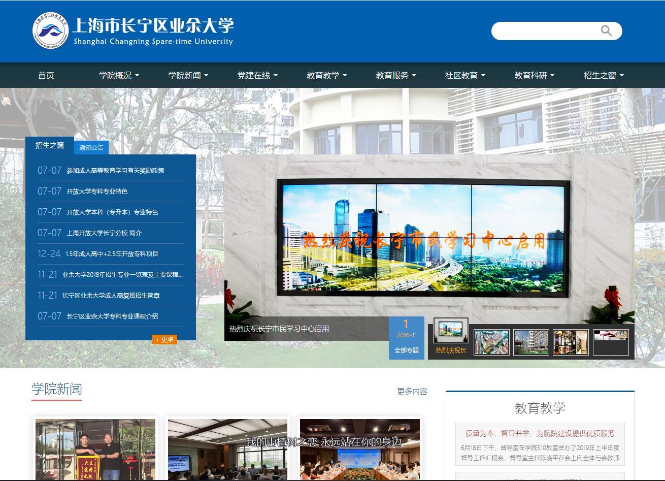长宁区社区学院