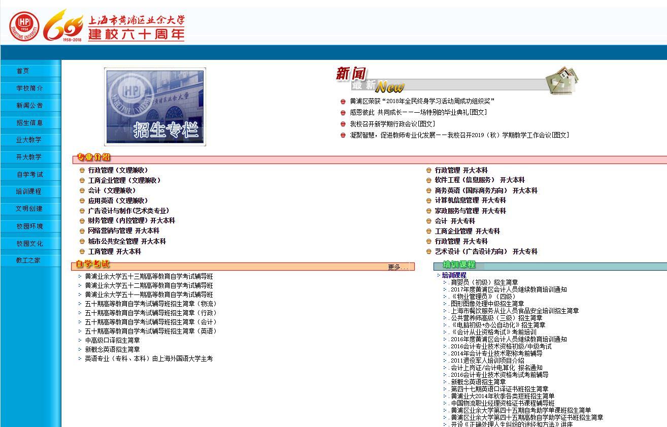 上海市黄浦区业余大学