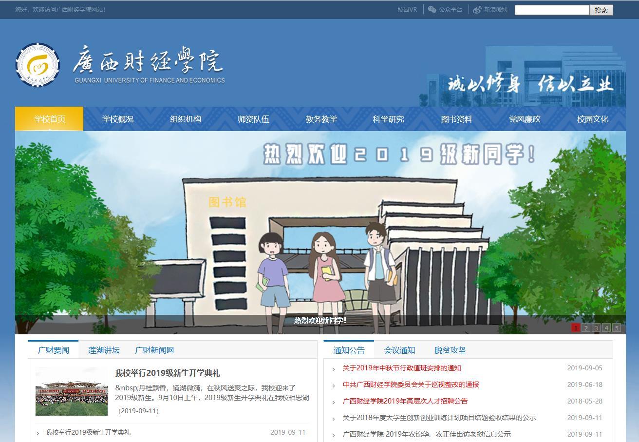 广西财经学院