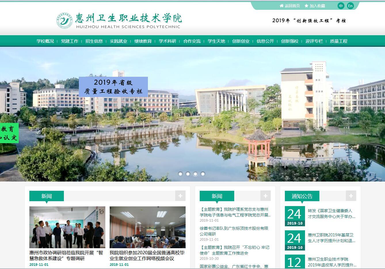 惠州卫生职业技术学院