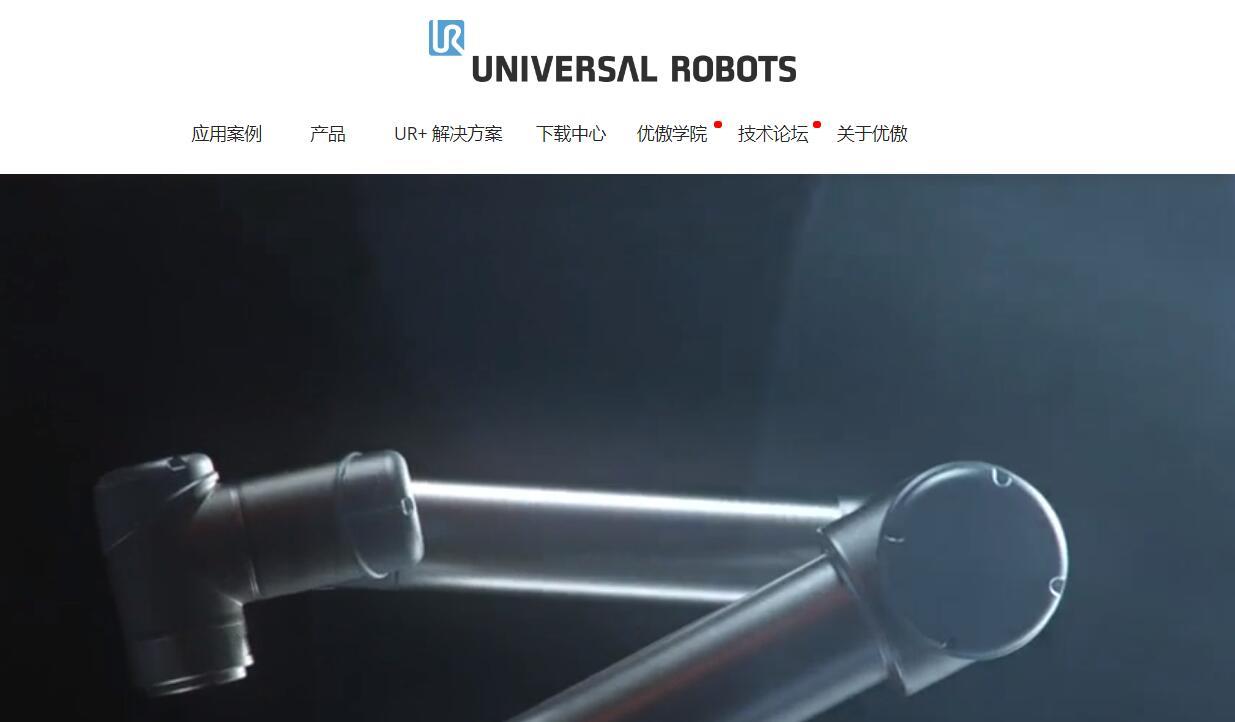 机器人公司