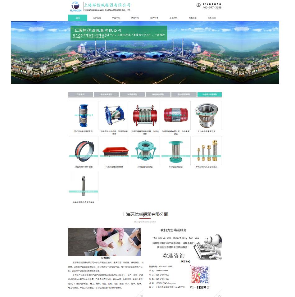 上海橡胶接头,橡胶伸缩接头,柔性防水套管,补偿器-上海环信减振器有限公司