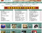 湘泉雅集古玩收藏交流网
