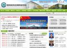 国家税务总局网络学院