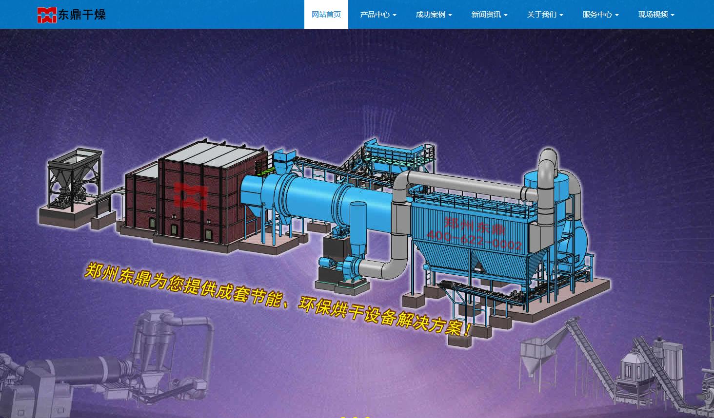 东鼎大型煤泥烘干机厂家
