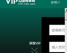 网易VIP126邮箱