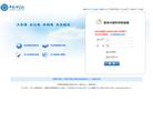 中国科学院邮件系统
