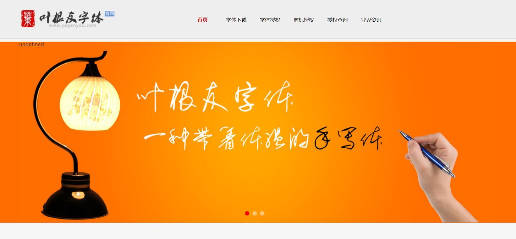叶根友字体官方网站