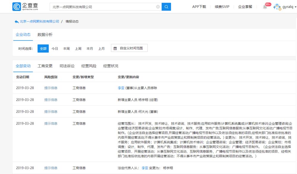 一点资讯新变动:李亚卸任法人 新任CEO杨宇翔接任