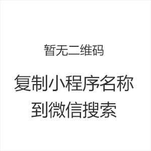 北京大学生表白墙小程序