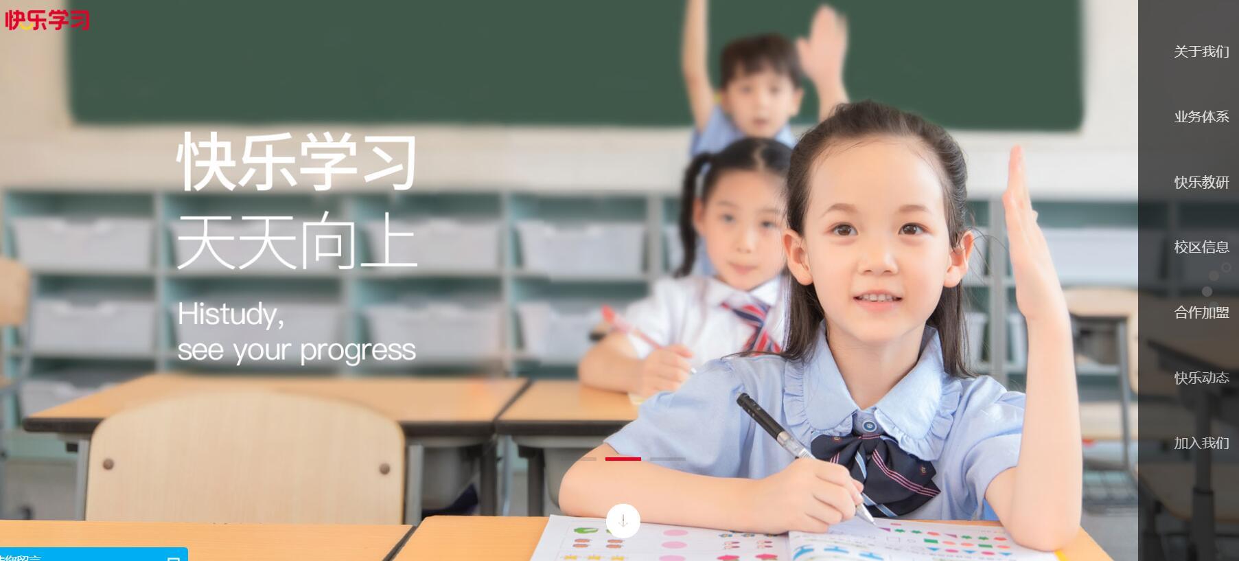快乐学习教育官方网站