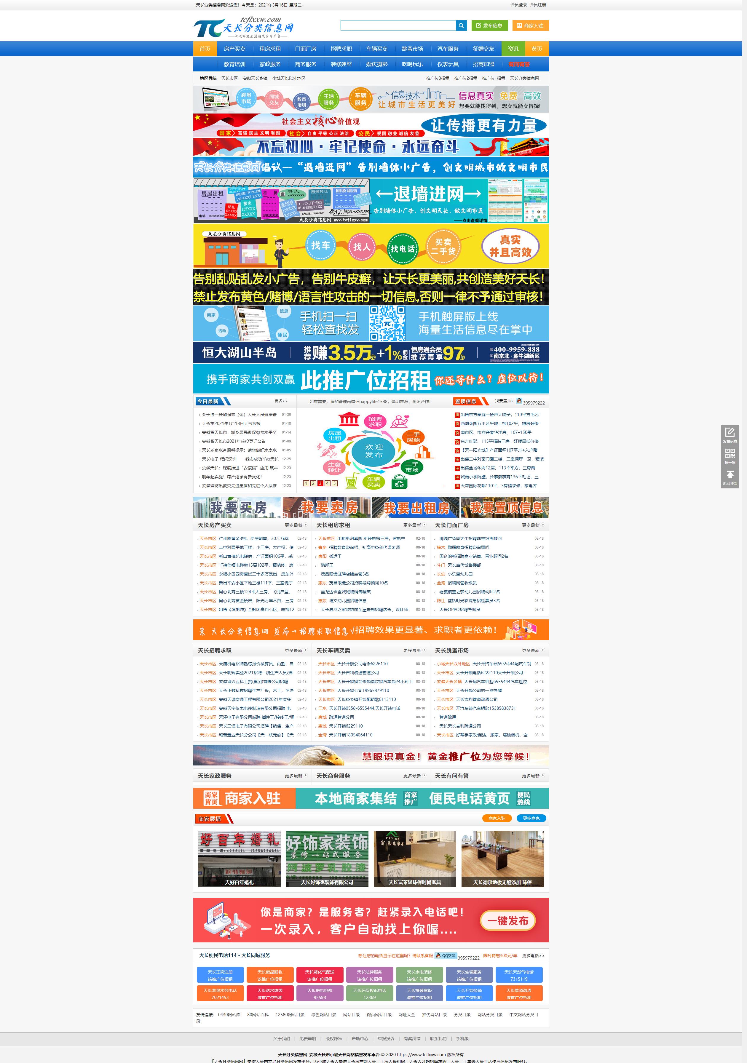 天长分类信息网
