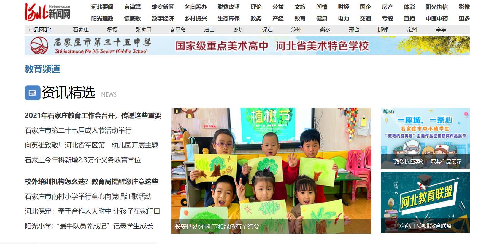 河北新闻网教育频道