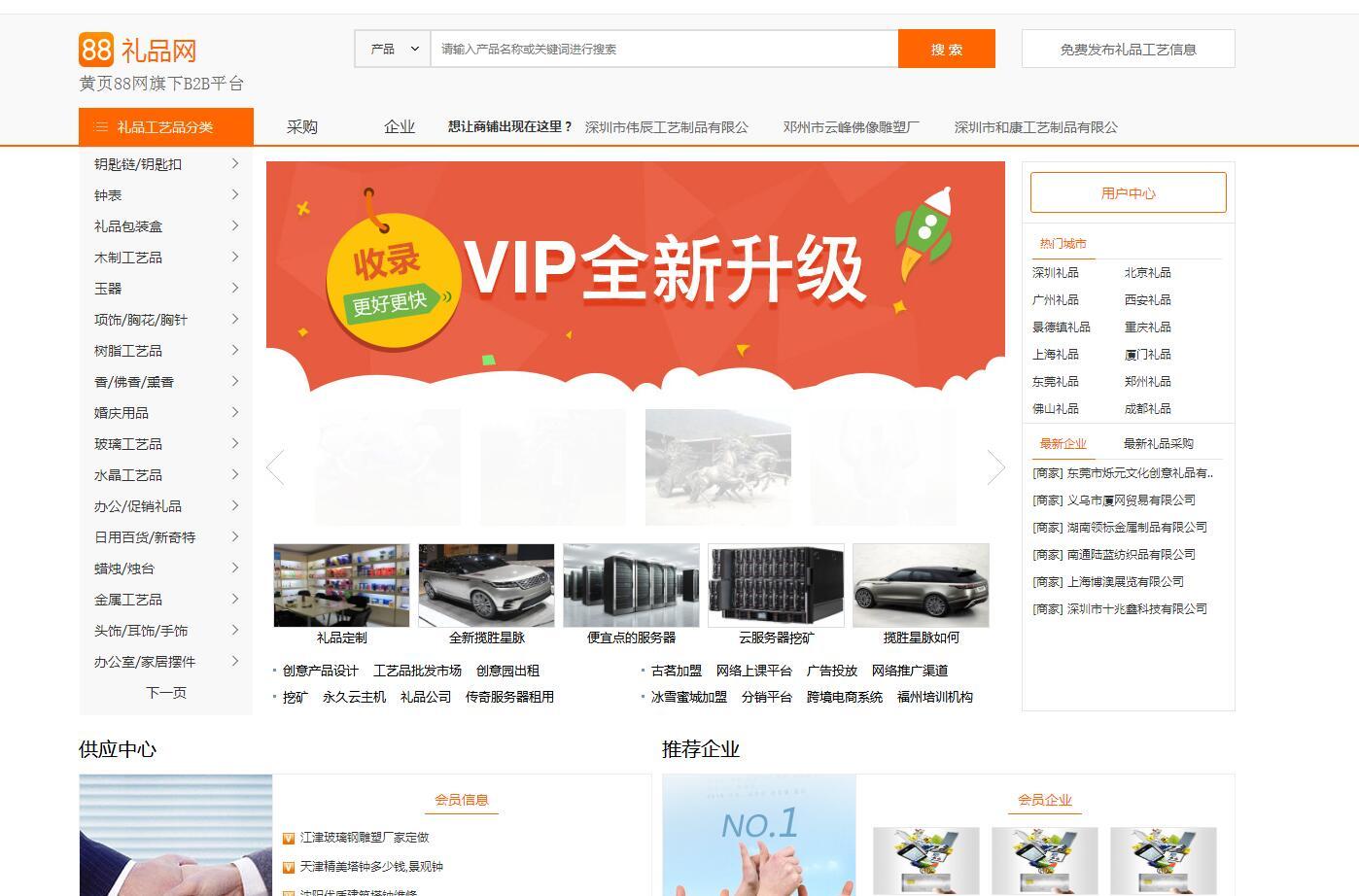 中国礼品网
