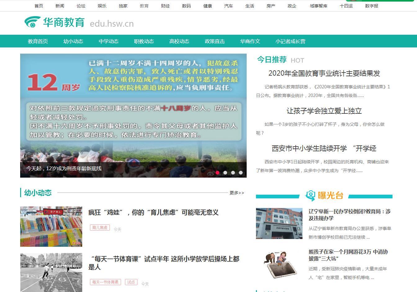 华商网教育频道