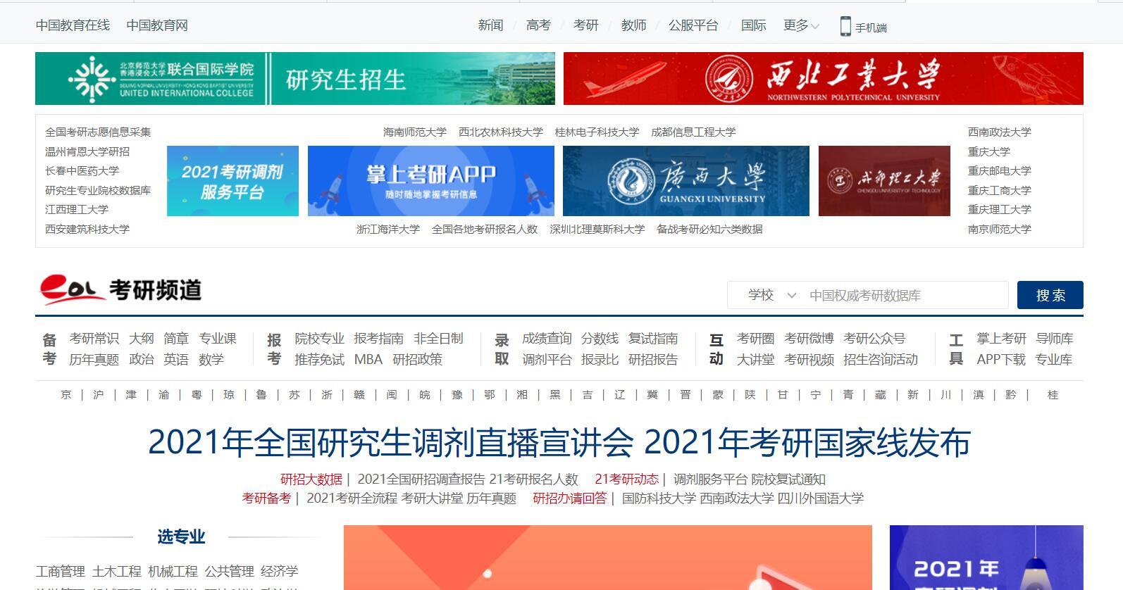 中国教育在线考研频道