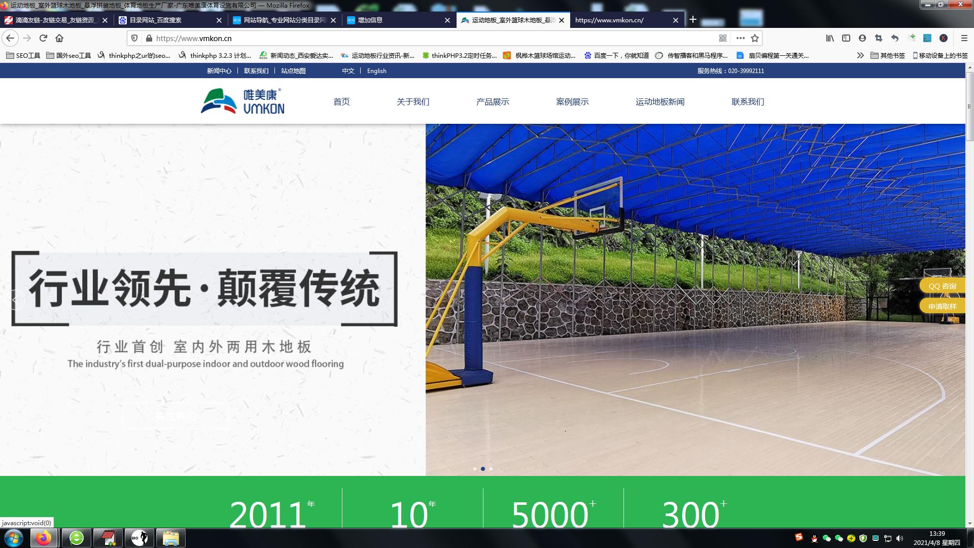 广东唯美康体育设施有限公司