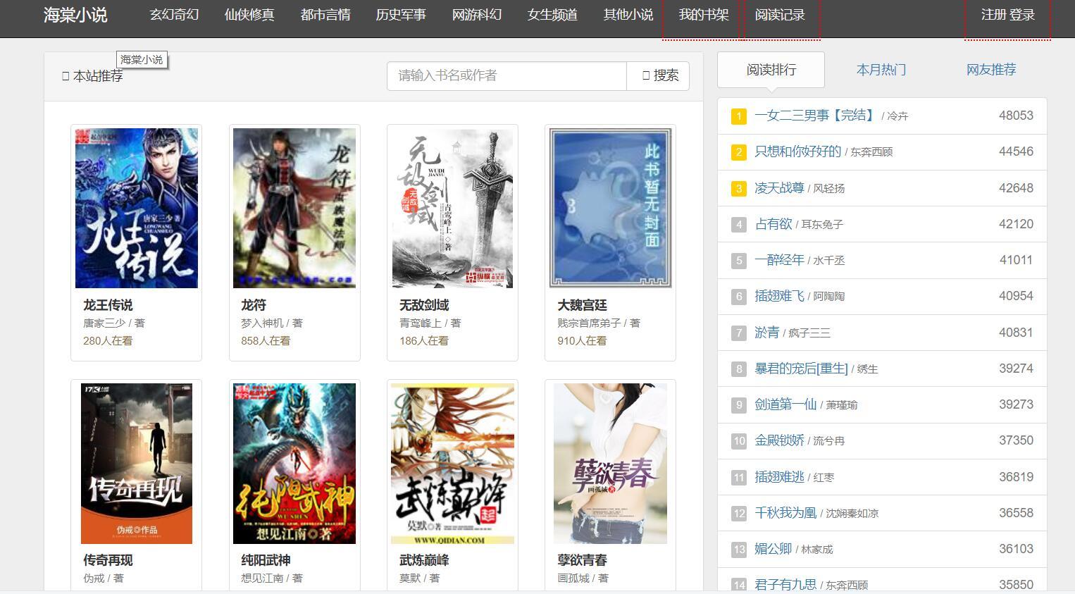 海棠小说在线阅读