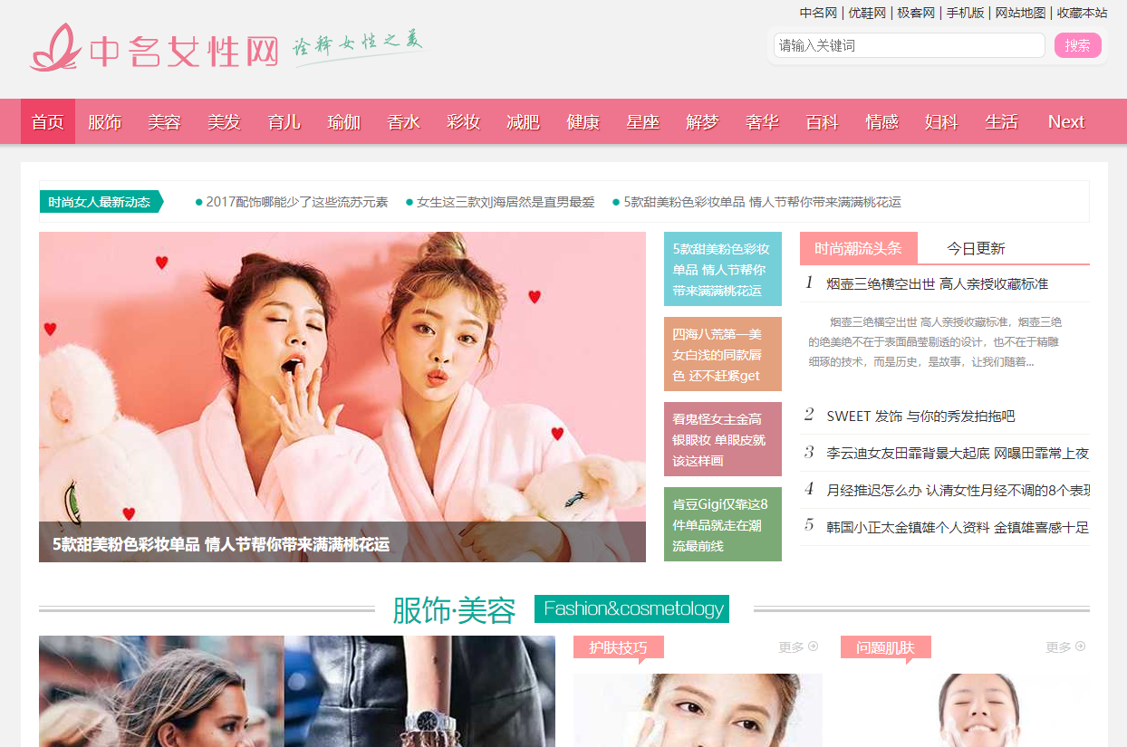中名女性网
