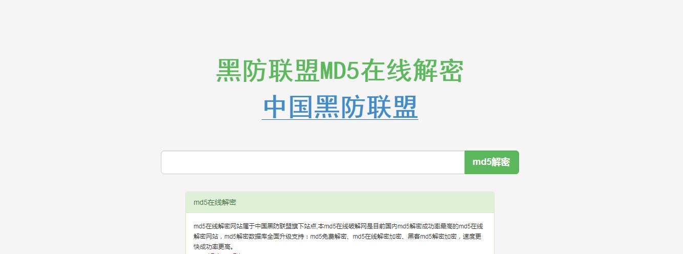 md5在线解密