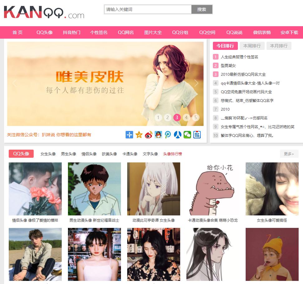 KanQQ个性网