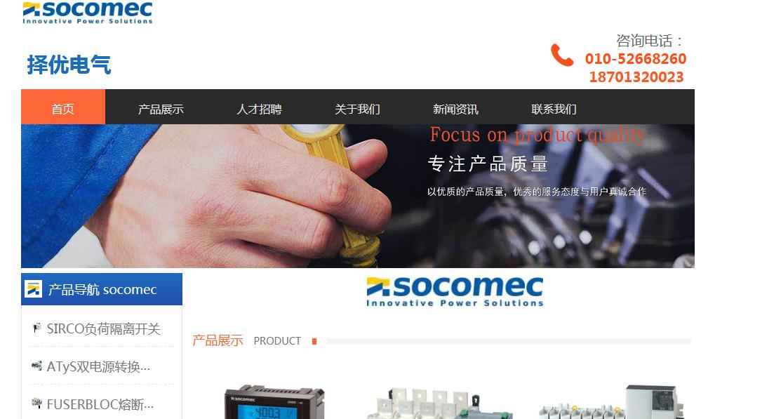 socomec法国溯高美-授权代理商北京择优科技有限公司