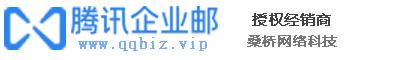 QQ企业邮箱浙江代理商