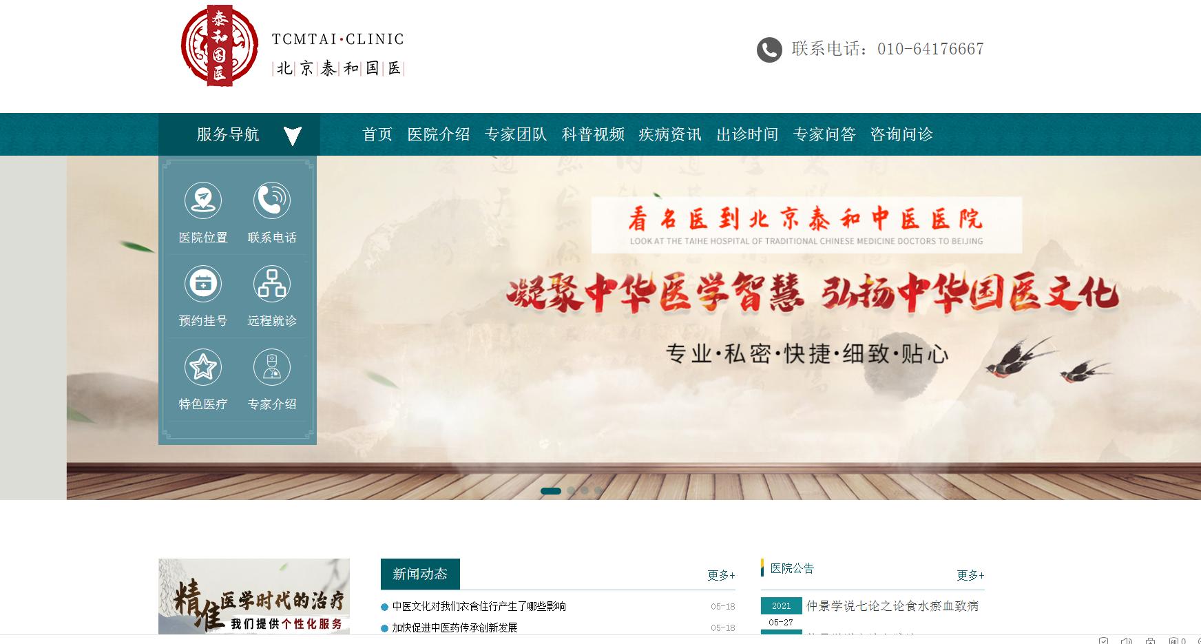 北京泰和国医中医院