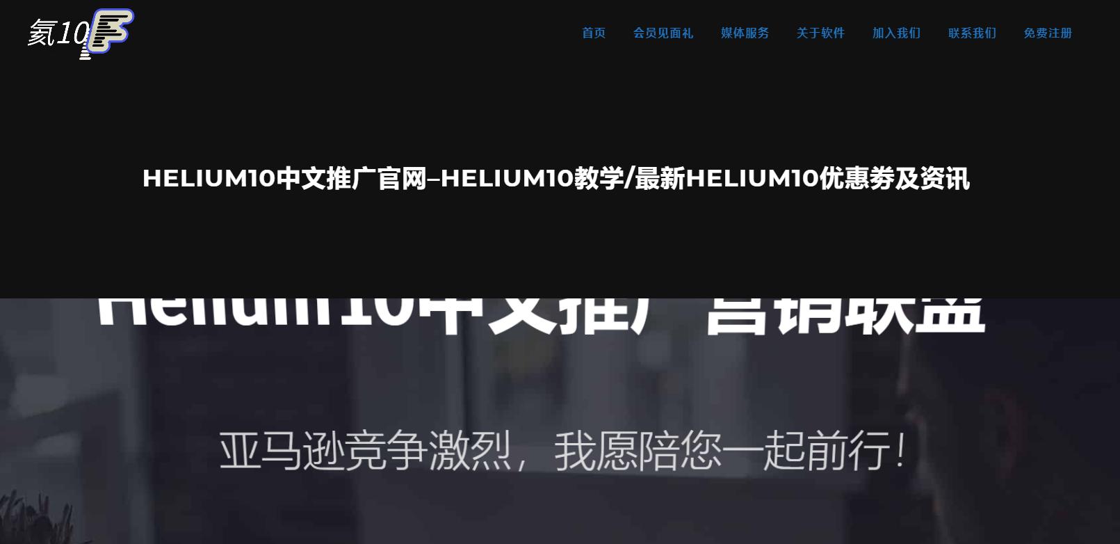 HELIUM10中文网