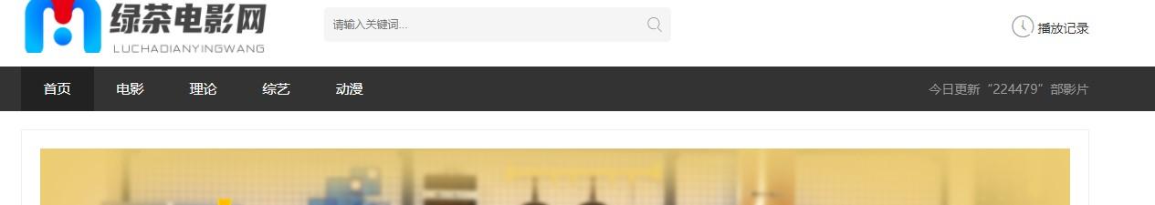 绿茶电影网-最新高清大片免费观看