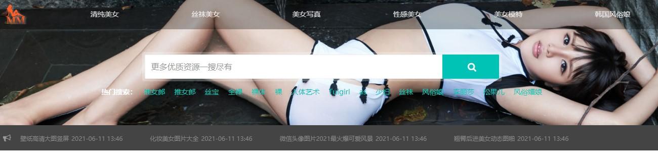 绿茶美女写真图片网