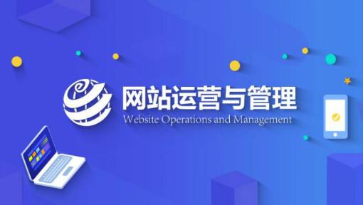 网站上线 网站运营必须做的三个层面