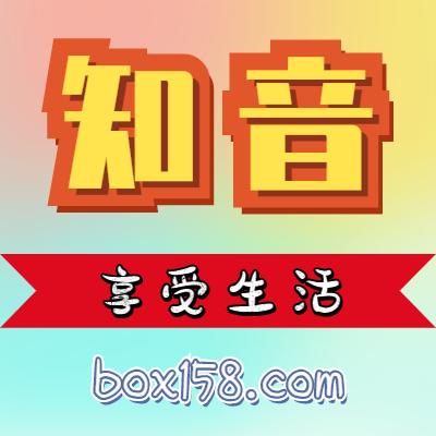 知音live直播盒子聚合(BOX社区)