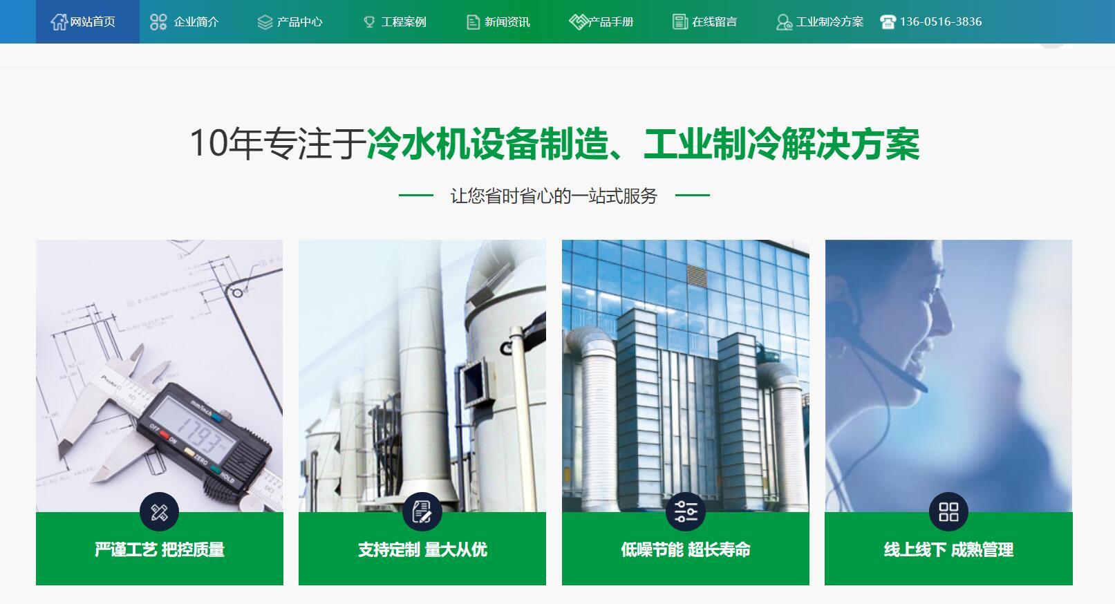 南京工业冷水机厂家