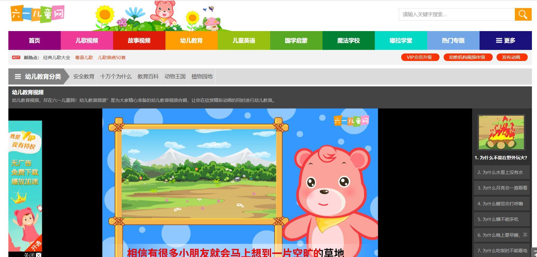 六一儿童网幼儿教育知识