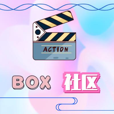 微群社区聚合直播盒子(BOX社区)
