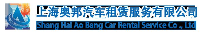 奥邦上海租车