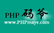 PHP码爷