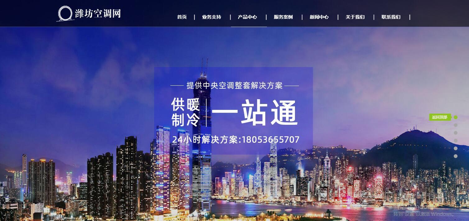 潍坊中央空调安装公司