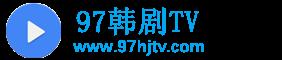 97韩剧TV