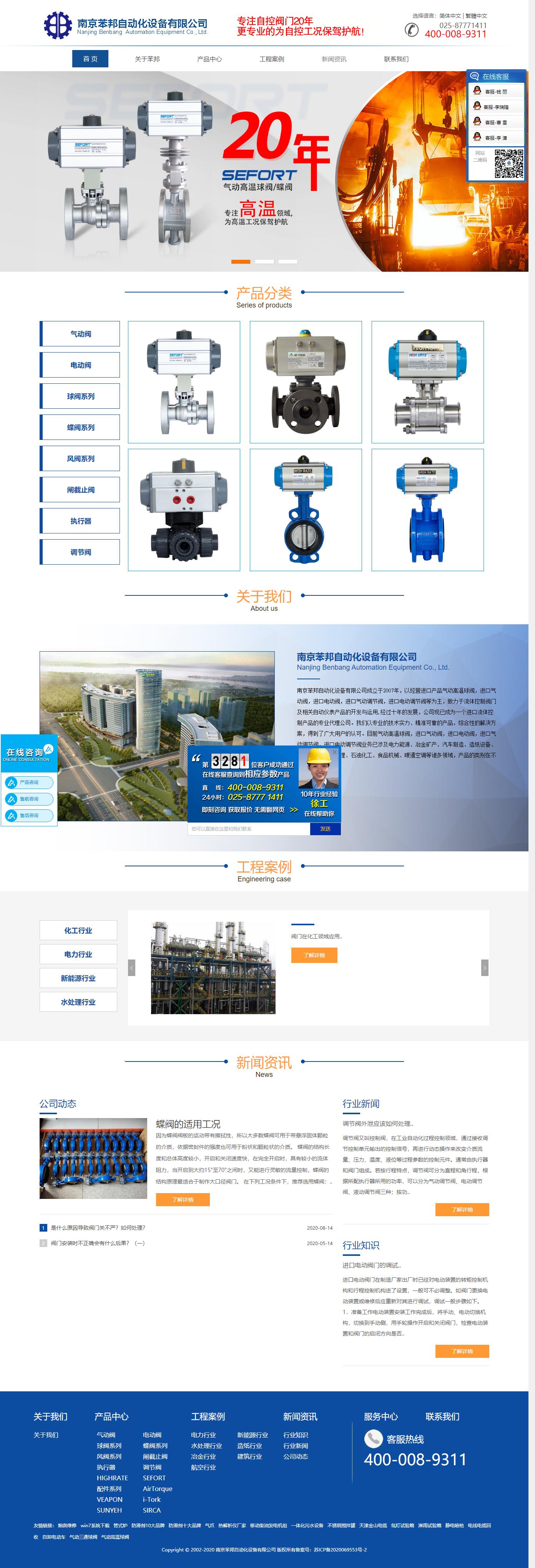 南京苯邦自动化设备