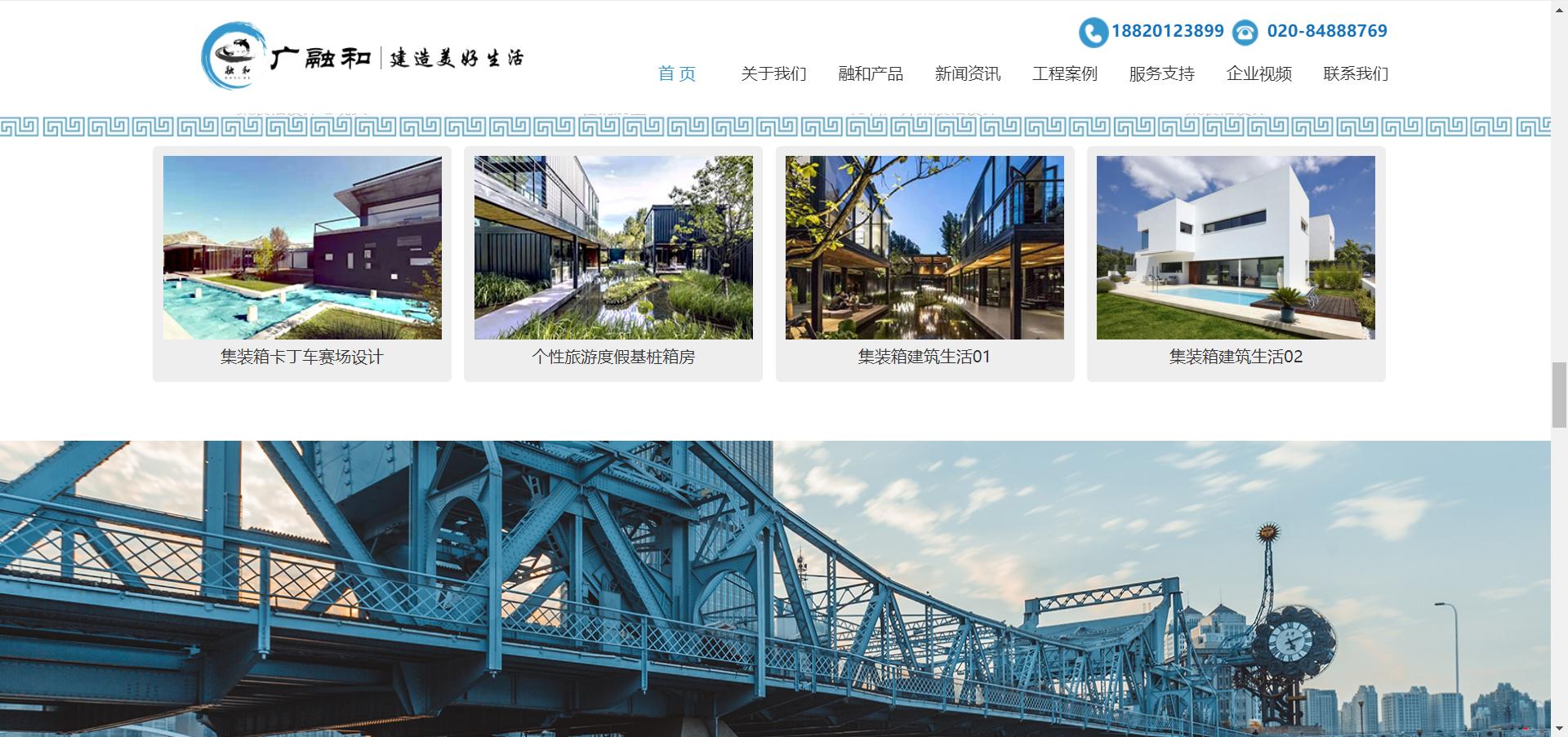 广州融和实业有限公司