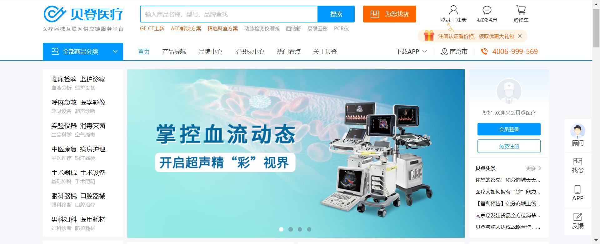 医疗器械经销商采购平台
