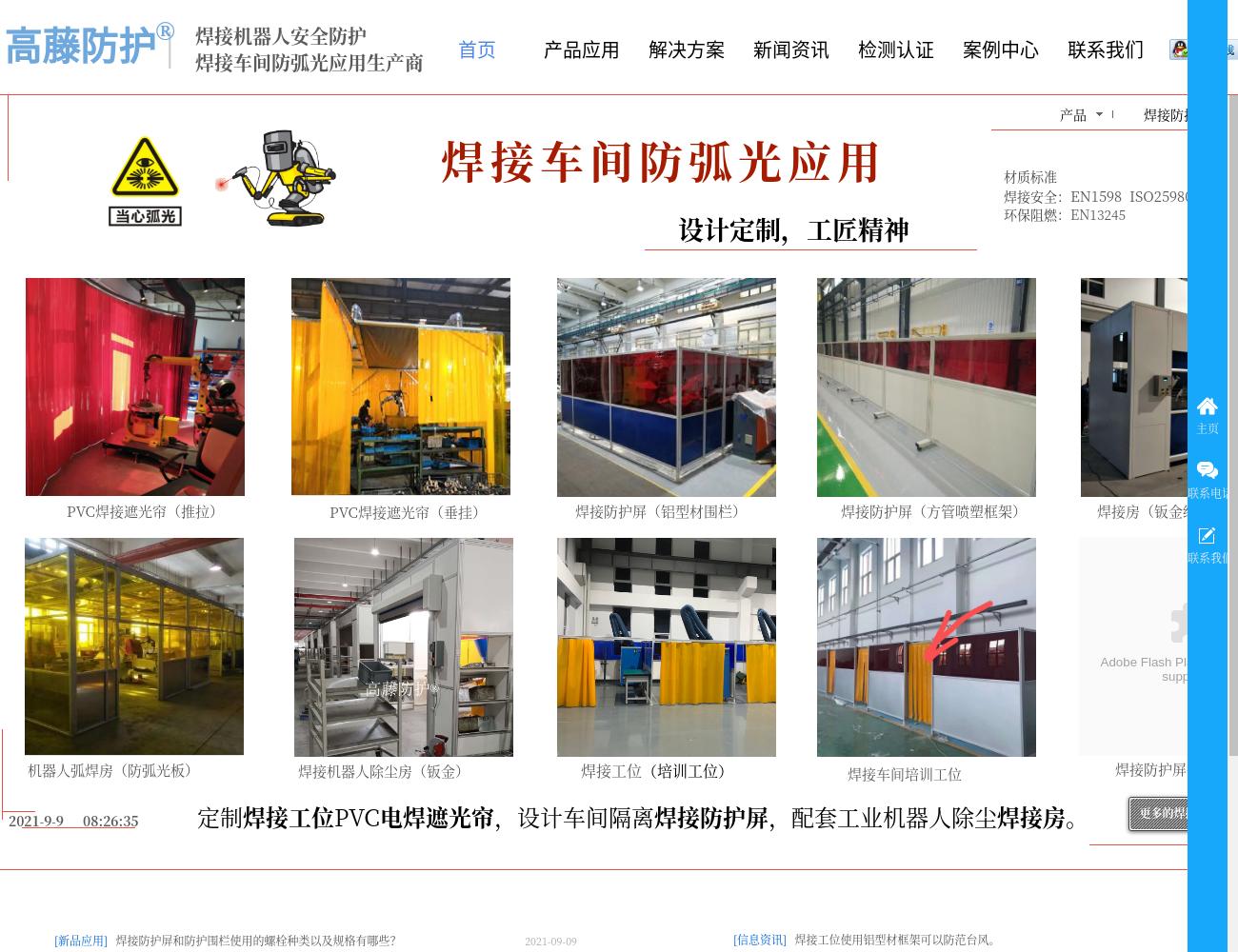上海高藤门业科技海安有限公司